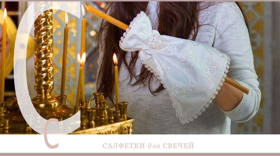 Венчальные салфетки