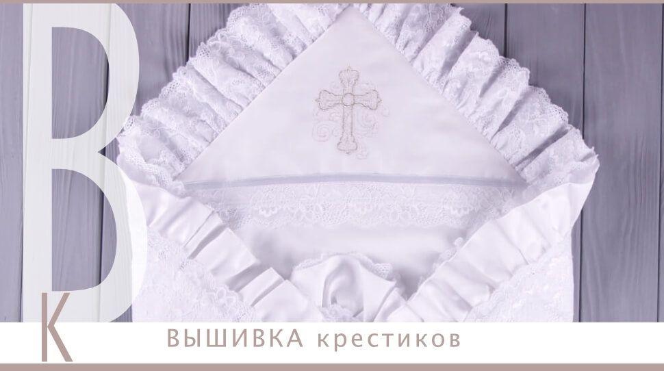 Вышивка крестиков