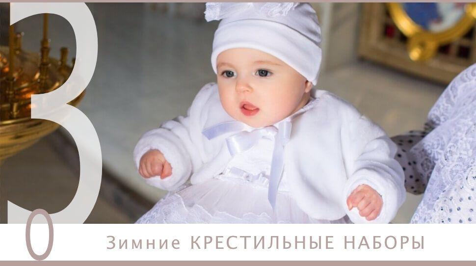 Зимняя Крестильная одежда