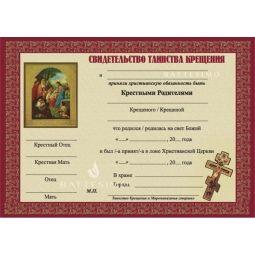 СВИДЕТЕЛЬСТВО о крещении для крестных родителей