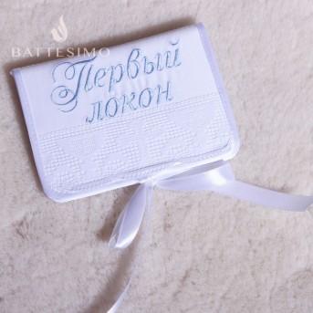 ЛУКА - конвертик для локона